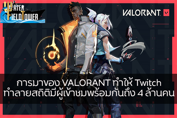 การมาของ VALORANT ทำให้ Twitch ทำลายสถิติมีผู้เข้าชมพร้อมกันถึง 4 ล้านคน ข้อมูล ความรู้ ข่าวสาร Game Online E-sports