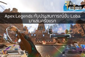 Apex Legends กับประสบการณ์จับ Loba มาเล่นครั้งแรก ข้อมูล ความรู้ ข่าวสาร Game Apex Legends Loba