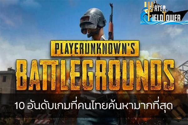 10 อันดับเกมที่คนไทยค้นหามากที่สุด ข้อมูล ความรู้ ข่าวสาร Game Online E-sports 10อันดับเกมค้นหา