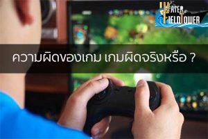 ความผิดของเกม เกมผิดจริงหรือ ? ข้อมูล ความรู้ ข่าวสาร Game Online เกมผิดจริงหรือ