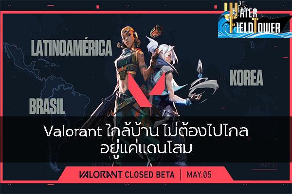 Valorant ใกล้บ้าน ไม่ต้องไปไกล อยู่แค่แดนโสม ข้อมูล ความรู้ ข่าวสาร Game Valorant