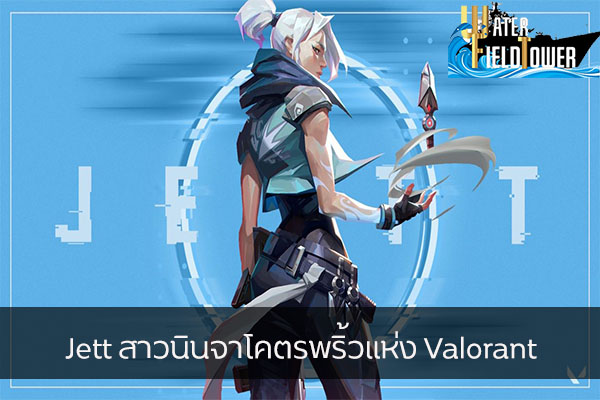 Jett สาวนินจาโคตรพริ้วแห่ง Valorant ข้อมูล ความรู้ ข่าวสาร Game Review Game Valorant Jett