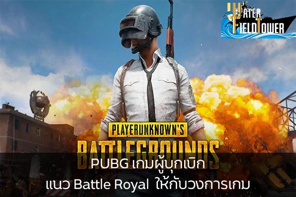 PUBG เกมผู้บุกเบิกแนว Battle Royal ให้กับวงการเกม ปล่อยเกาะ 100 คนใครชนะได้กินไก่! ข้อมูล ความรู้ ข่าวสาร Game PUBG