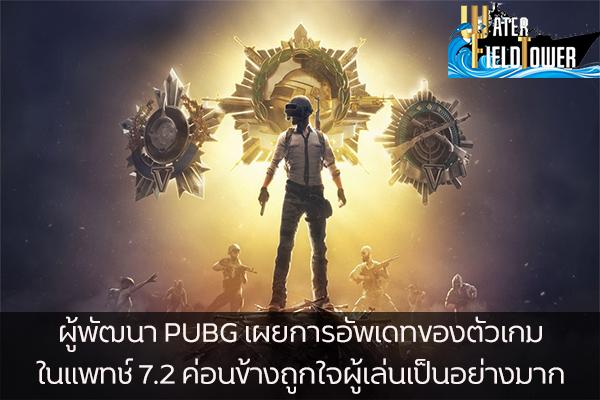 ผู้พัฒนา PUBG เผยการอัพเดทของตัวเกมในแพทช์ 7.2 ค่อนข้างถูกใจผู้เล่นเป็นอย่างมาก ข้อมูล ความรู้ ข่าวสาร Game PUBG อัพเดตแพทช์ 7.2