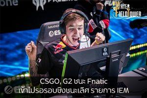 CSGO, G2 ชนะ Fnatic เข้าไปรอรอบชิงชนะเลิศ รายการ IEM ข้อมูล ความรู้ ข่าวสาร Game CSGO G2 Fnatic