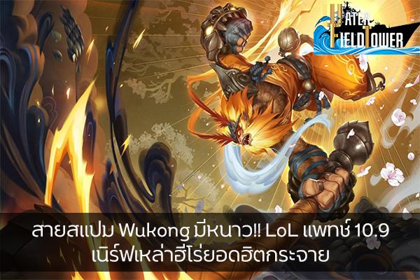 สายสแปม Wukong มีหนาว!! LoL แพทช์ 10.9 เนิร์ฟเหล่าฮีโร่ยอดฮิตกระจาย #ข้อมูล #ความรู้ #ข่าวสาร #Game #Wukong LoL