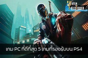 เกม PC ที่ดีที่สุด 5 เกมที่รองรับบน PS4 ข้อมูล ความรู้ ข่าวสาร Game เกม PC เกมที่รองรับ PS4