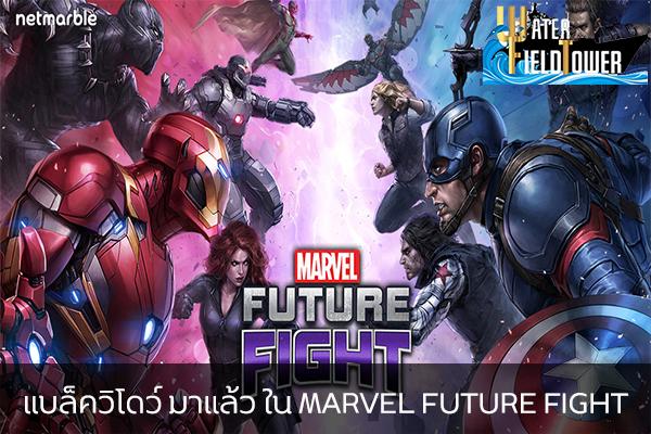 แบล็ควิโดว์ มาแล้ว ใน MARVEL FUTURE FIGHT ข้อมูล ความรู้ ข่าวสาร Game MARVEL FUTURE FIGHT แบล็ควิโดว์