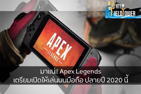 มาแน่!! Apex Legends เตรียมเปิดให้เล่นบนมือถือ ปลายปี 2020 นี้ ข้อมูล ความรู้ ข่าวสาร Game ApexLegends