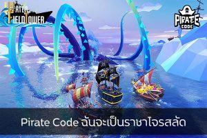 Pirate Code ฉันจะเป็นราชาโจรสลัด ข้อมูล ความรู้ ข่าวสาร Game PirateCode