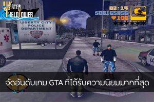 จัดอันดับเกม GTA ที่ได้รับความนิยมมากที่สุด ข้อมูล ความรู้ ข่าวสาร Game GTA