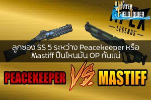 ลูกซอง SS 5 ระหว่าง Peacekeeper หรือ Mastiff ปืนไหนมัน OP กันแน่ ข้อมูล ความรู้ ข่าวสาร Game ApexLegends PeacekeeperVsMastiff