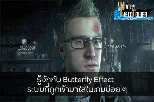 รู้จักกับ Butterfly Effect ระบบที่ถูกเข้ามาใส่ในเกมบ่อย ๆ ข้อมูล ความรู้ ข่าวสาร Game ButterflyEffect