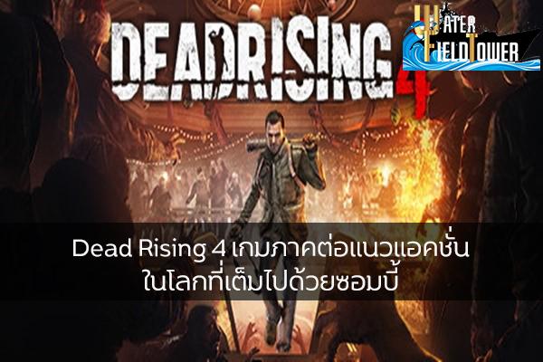 Dead Rising 4 เกมภาคต่อแนวแอคชั่นในโลกที่เต็มไปด้วยซอมบี้ ข้อมูล ความรู้ ข่าวสาร Game ReviewGame DeadRising4