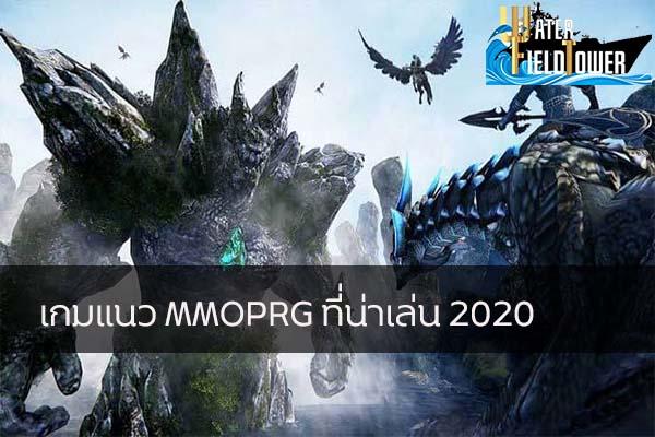 เกมแนว MMOPRG ที่น่าเล่น 2020 ข้อมูล ความรู้ ข่าวสาร Game ReviewGame เกมแนวMMOPRG