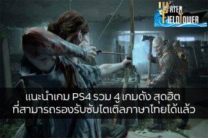 แนะนำเกม PS4 รวม 4 เกมดัง สุดฮิต ที่สามารถรองรับซับไตเติ้ลภาษาไทยได้แล้ว ข้อมูล ความรู้ ข่าวสาร Game ReviewGame แนะนำเกมPS4