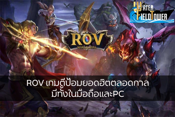 ROV เกมตีป้อมยอดฮิตตลอดกาล มีทั้งในมือถือและPC ข้อมูล ความรู้ ข่าวสาร Game ROV ReviewROV
