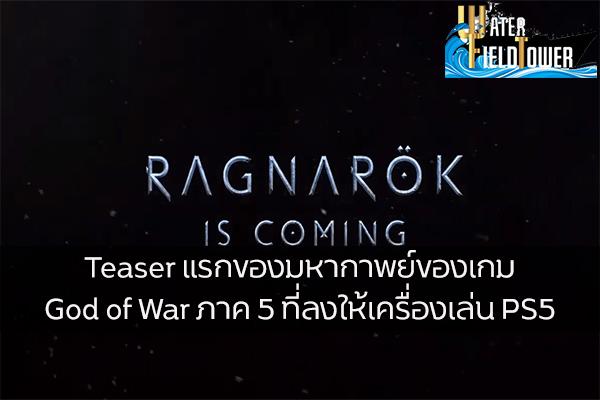 Teaser แรกของมหากาพย์ของเกม God of War ภาค 5 ที่ลงให้เครื่องเล่น PS5 ข้อมูล ความรู้ ข่าวสาร Game ReviewGame GodofWar5 GodofWar:Ragnarok PS5