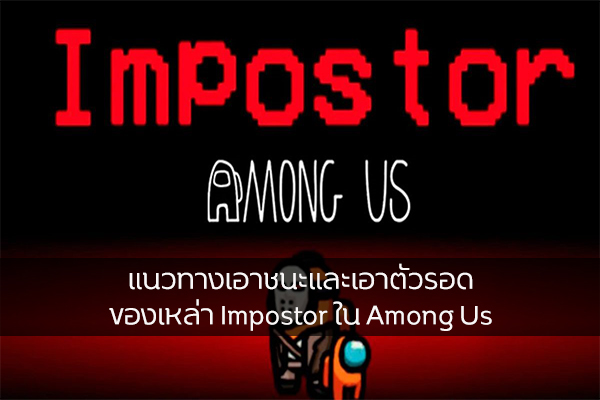 แนวทางเอาชนะและเอาตัวรอดของเหล่า Impostor ใน Among Us ข้อมูล ความรู้ ข่าวสาร Game ReviewGame AmongUs แนวทางชนะของImpostor