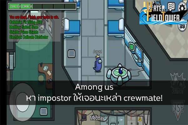Among us - หา impostor ให้เจอนะเหล่า crewmate! ข้อมูล ความรู้ ข่าวสาร Game ReviewGame AmongUs แนวทางชนะของcrewmate