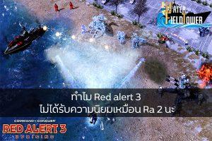 ทำไม Red alert 3 ไม่ได้รับความนิยมเหมือน Ra 2 นะ ข้อมูล ความรู้ ข่าวสาร Game ReviewGame RedaAert3