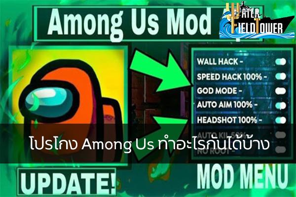 โปรโกง Among Us ทำอะไรกันได้บ้าง ข้อมูล ความรู้ ข่าวสาร Game ReviewGame โปรโกงAmongUs AmongUs
