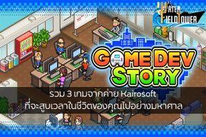 รวม 3 เกมจากค่าย Kairosoft ที่จะสูบเวลาในชีวิตของคุณไปอย่างมหาศาล ข้อมูล ความรู้ ข่าวสาร Game ReviewGame รวมเกมค่ายKairosoft