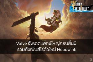 Valve อัพเดตแพทช์ใหญ่ก่อนสิ้นปี รวมถึงเพิ่มฮีโร่ตัวใหม่ Hoodwink ข้อมูล ความรู้ ข่าวสาร Game ReviewGame Dota2 Valve Hoodwink