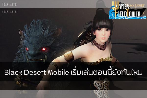 Black Desert Mobile เริ่มเล่นตอนนี้ยังทันไหม ข้อมูล ความรู้ ข่าวสาร Game ReviewGame BlackDesertMobile เริ่มต้นเล่นBlackDesertMobile