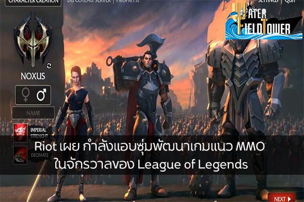 Riot เผย กำลังแอบซุ่มพัฒนาเกมแนว MMO ในจักรวาลของ League of Legends ข้อมูล ความรู้ ข่าวสาร Game ReviewGame Riot LoL เกมแนวMMO
