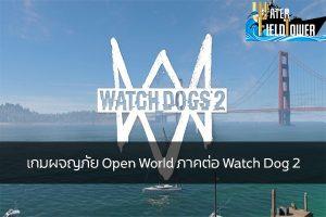 เกมผจญภัย Open World ภาคต่อ Watch Dog 2 ข้อมูล ความรู้ ข่าวสาร Game ReviewGame WatchDog2