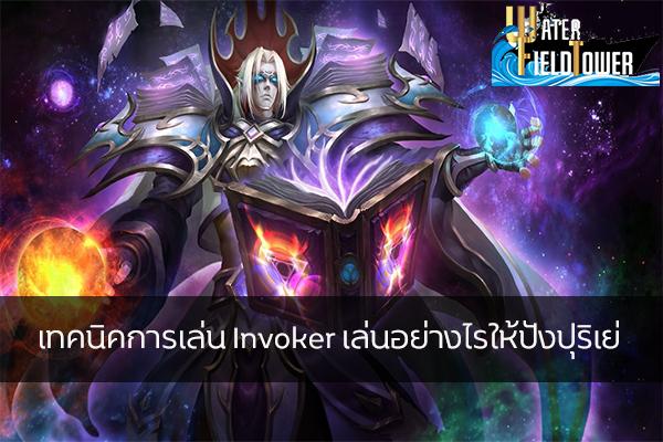 เทคนิคการเล่น Invoker เล่นอย่างไรให้ปังปุริเย่ ข้อมูล ความรู้ ข่าวสาร Game ReviewGame Dota2 เทคนิคเล่นInvoker