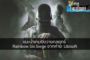 แนะนำเกมยิงวางกลยุทธ์ Rainbow Six Siege จากค่าย Ubisoft ข้อมูล ความรู้ ข่าวสาร Game ReviewGame RainbowSixSiege