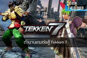 ตำนานเกมต่อสู้ Tekken 7 ข้อมูล ความรู้ ข่าวสาร Game ReviewGame Tekken7