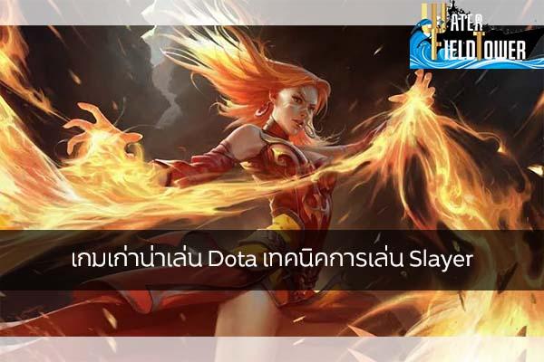 เกมเก่าน่าเล่น Dota เทคนิคการเล่น Slayer ข้อมูล ความรู้ ข่าวสาร Game ReviewGame Dota เทคนิคการเล่นSlayer