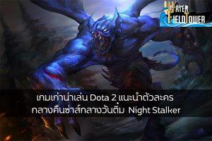 เกมเก่าน่าเล่น Dota 2 แนะนำตัวละคร กลางคืนซ่าส์กลางวันติ๋ม Night Stalker ข้อมูล ความรู้ ข่าวสาร Game ReviewGame Dota เทคนิคเล่นNightStalker