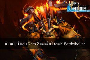 เกมเก่าน่าเล่น Dota 2 แนะนำตัวละคร Earthshaker ข้อมูล ความรู้ ข่าวสาร Game ReviewGame Dota2 เทคนิคเล่นEarthshaker