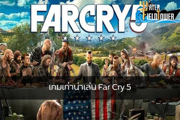 เกมเก่าน่าเล่น Far Cry 5 ข้อมูล ความรู้ ข่าวสาร Game ReviewGame FarCry5