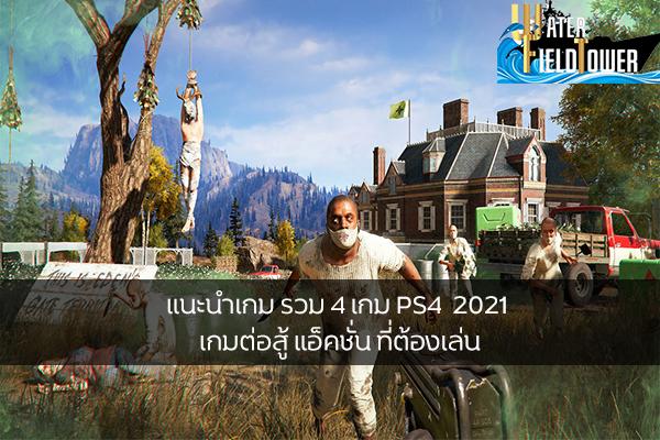 แนะนำเกม รวม 4 เกม PS4 2021 เกมต่อสู้ แอ็คชั่น ที่ต้องเล่น ข้อมูล ความรู้ ข่าวสาร Game ReviewGame เกมPS42021