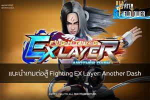 แนะนำเกมต่อสู้ Fighting EX Layer: Another Dash ข้อมูล ความรู้ ข่าวสาร Game ReviewGame FightingEXLayer:AnotherDash