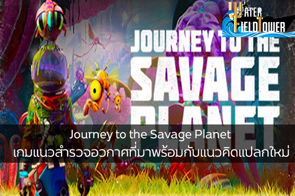 Journey to the Savage Planet เกมแนวสำรวจอวกาศที่มาพร้อมกับแนวคิดแปลกใหม่ ข้อมูล ความรู้ ข่าวสาร Game ReviewGame JourneytotheSavagePlanet