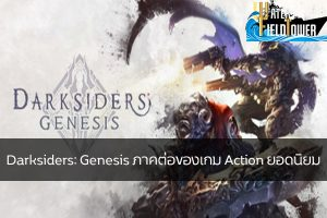 Darksiders: Genesis ภาคต่อของเกม Action ยอดนิยม ข้อมูล ความรู้ ข่าวสาร Game ReviewGame Darksiders:Genesis