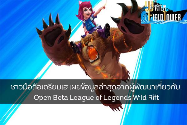 ชาวมือถือเตรียมเฮ เผยข้อมูลล่าสุดจากผู้พัฒนาเกี่ยวกับ Open Beta League of Legends Wild Rift ข้อมูล ความรู้ ข่าวสาร Game ReviewGame OpenBetaLoL