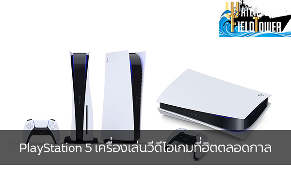 PlayStation 5 เครื่องเล่นวีดีโอเกมที่ฮิตตลอดกาล ข้อมูล ความรู้ ข่าวสาร Game ReviewGame Playstion5