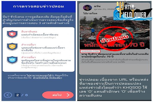 แนะนำเกมคนไทย 606 Fake News Game ข้อมูล ความรู้ ข่าวสาร Game ReviewGame 606FakeNewsGame