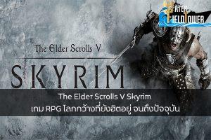 The Elder Scrolls V Skyrim เกม RPG โลกกว้างที่ยังฮิตอยู่ จนถึงปัจจุบัน ข้อมูล ความรู้ ข่าวสาร Game ReviewGame TheElderScrollsVSkyrim