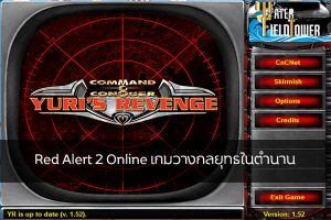 Red Alert 2 Online เกมวางกลยุทธในตำนาน ข้อมูล ความรู้ ข่าวสาร Game ReviewGame RedAlert2Online
