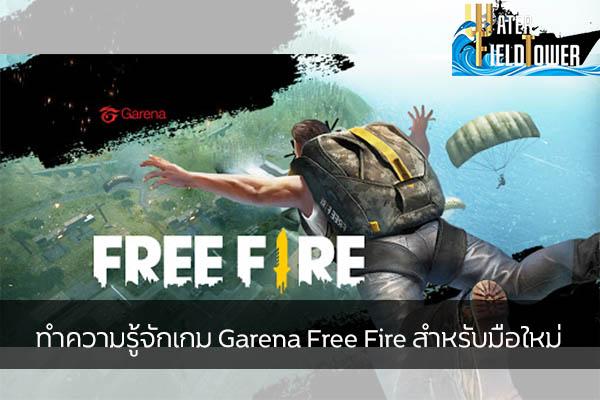 ทำความรู้จักเกม Garena Free Fire สำหรับมือใหม่ ข้อมูล ความรู้ ข่าวสาร Game ReviewGame GarenaFreeFire