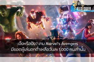 เจ๊งหรือปัง? เกม Marvel's Avengers มียอดผู้เล่นตกต่ำเหลือวันละ 1,000 คนเท่านั้น ข้อมูล ความรู้ ข่าวสาร Game ReviewGame Marvel'sAvengers