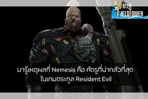 มารู้เหตุผลที่ Nemesis คือ ศัตรูที่น่ากลัวที่สุด ในเกมตระกูล Resident Evil ข้อมูล ความรู้ ข่าวสาร Game ReviewGame ResidentEvil Nemesis